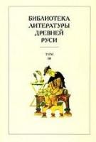 Библиотека литературы Древней Руси. Т.12: XVI век