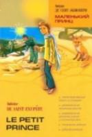 Маленький принц.(книга для чтения на французском языке)