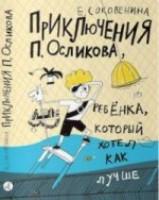 Приключения П. Осликова, ребенка, который..