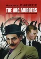 Убийство по алфавиту