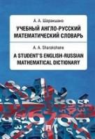 Учебный англо-русский математический словарь