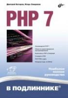 В подлиннике. PHP 7