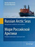 Russian Arctic Seas: Navigational conditions and accidents Softcover reprint of the original 1st ed. 2012